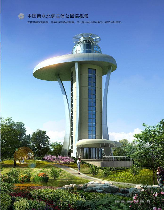 中国南水北调主题公园巡视塔