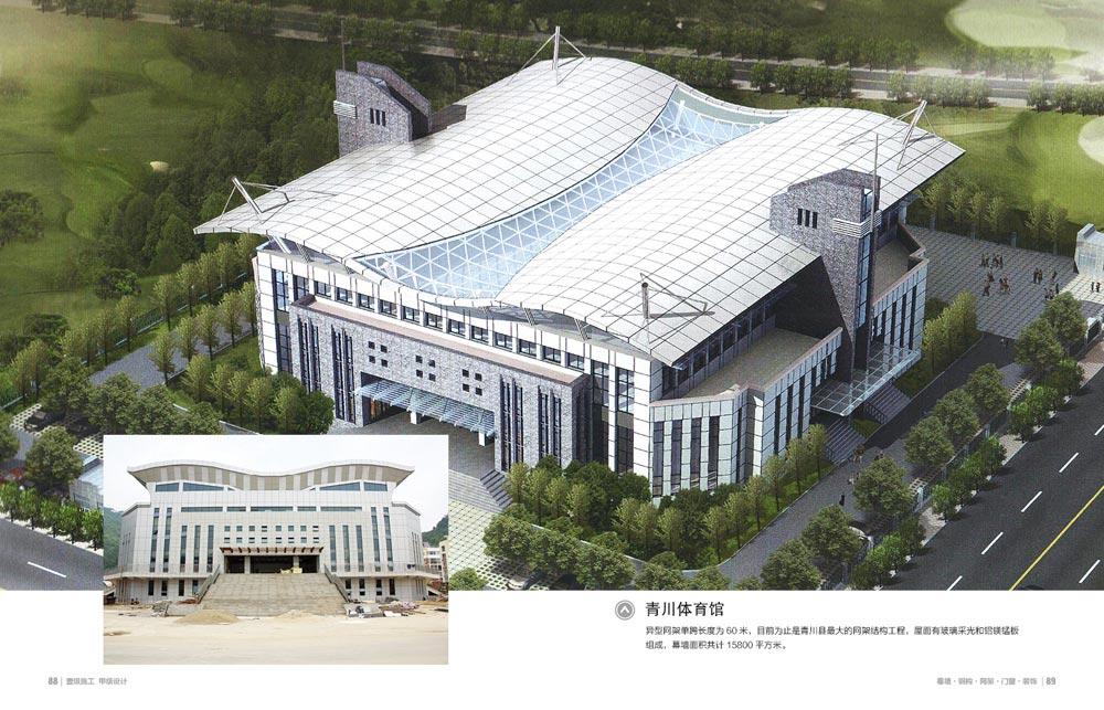青川体育馆幕墙和亚搏体育app下载工程