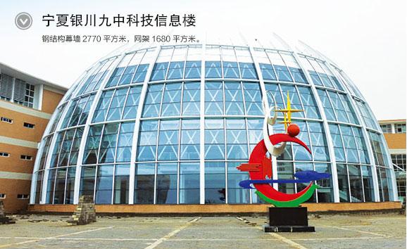 宁夏银川九中科技信息楼亚搏体育app下载工程