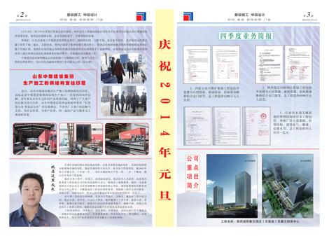 中煤报纸8期2