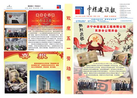中煤报纸9期
