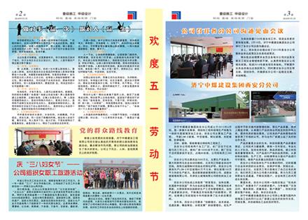 中煤报纸9期2