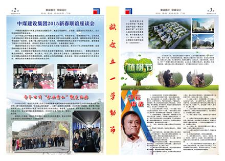 中煤报纸10期2