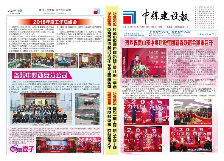 中煤报纸-2018年年会版(1)